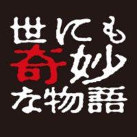 「懲役30日」(世にも奇妙な物語 第318話)あらすじ・ネタバレ・結末
