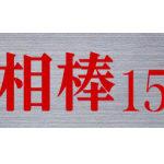 「相棒 season15 第4話 出来心」あらすじ・ネタバレ