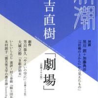又吉直樹「劇場」あらすじ・ネタバレ
