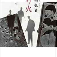 高橋弘希「送り火」あらすじ・ネタバレ・結末