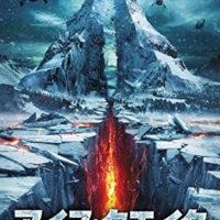 映画「アイス・クエイク」あらすじ・ネタバレ・結末